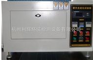 台式紫外耐候试验箱