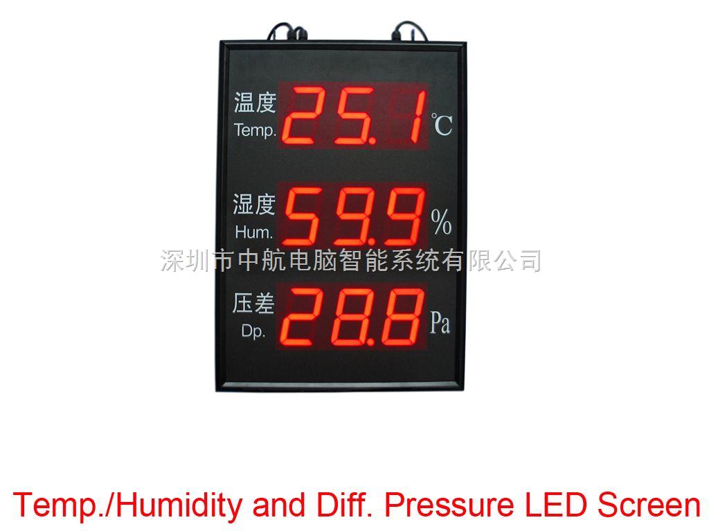 TD/THD/THPD大屏幕温湿度显示器