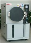 PCT高压热老化寿命试验箱