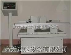 MZ-1000模拟运输振动试验台