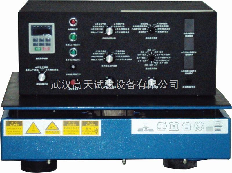 GT-F-垂直振动试验机