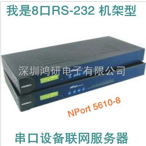 MOXA NPort 5610-8