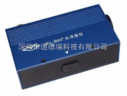 JFL-B60S-通用型曲面小孔光澤度儀 深圳光澤度測試儀