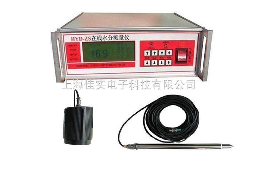 HYD-ZS-在线水分测定仪