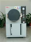 PCT半导体 高压加速老化试验箱