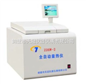 ZDHW-2型全自动汉字量热仪_自动量热仪_汉字量热仪