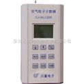 CJ-HLC200空氣粒子計數器/塵埃粒子計數器