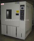 高温高湿试验机,高温高湿箱