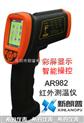 香港希瑪智能測溫儀AR982