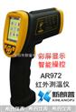 香港希瑪智能測溫儀AR972