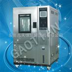 GT-TH-S-225G可程式恒温恒湿试验箱