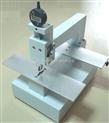V-CUT残厚测量仪