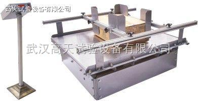 武汉高天电动振动试验台
