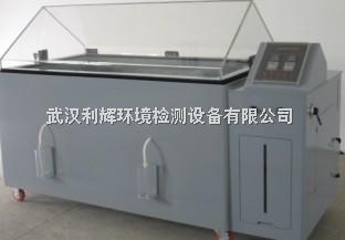 盐水喷雾测试机,盐水腐蚀测试仪,盐水测试机