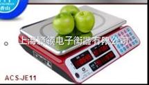 上海菜市场专用计价秤