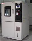 TS二槽冷熱衝擊試驗箱