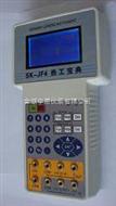 ZYY-ZJF-3000热工宝典