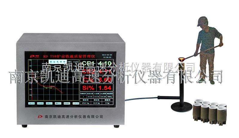 炉前铁水质量管理仪