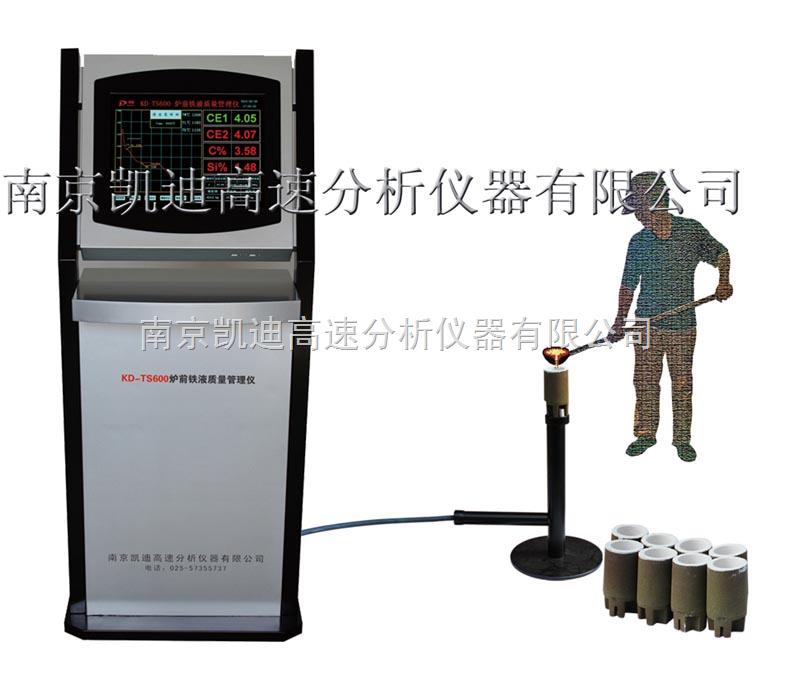 炉前铁液质量管理仪