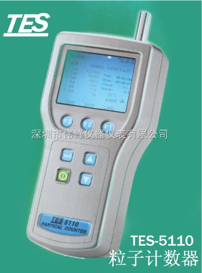 TES-5110空氣塵埃粒子計數器