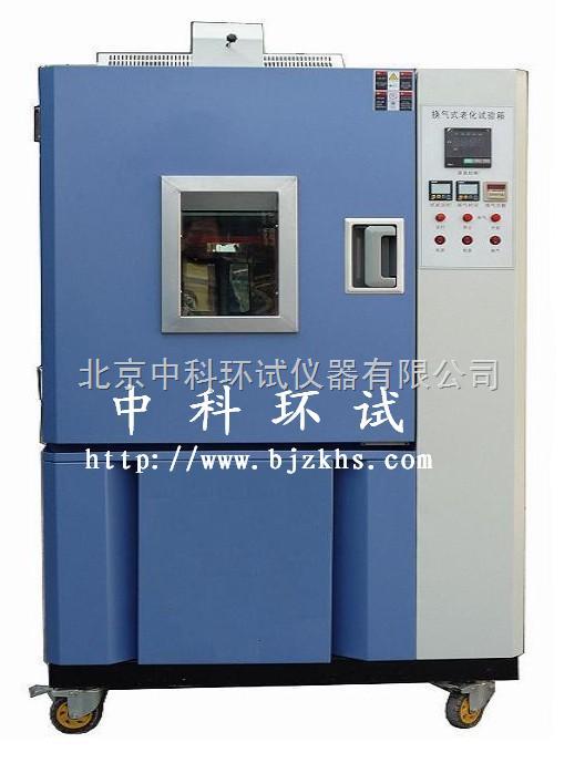 北京换气老化试验箱/上海换气老化试验箱