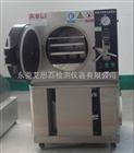 PCT老化测试仪,蒸汽老化箱