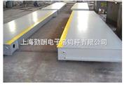 上海勤酬电子秤称煤的180吨电子汽车秤价格