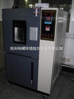 ?#40644;?#32769;化试验箱,热老化试验箱