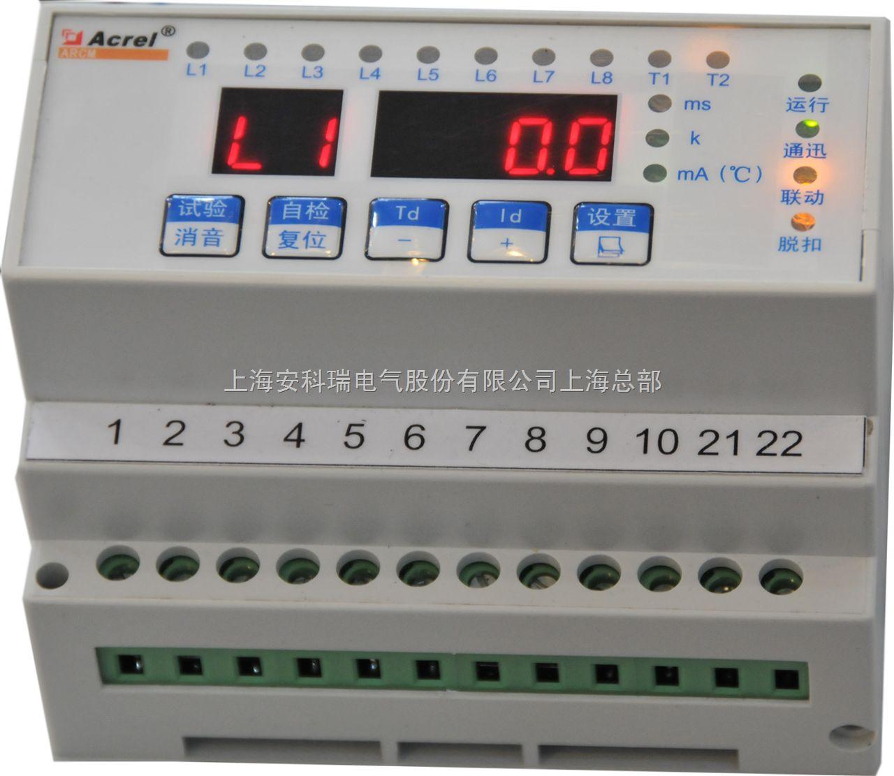 上海安科瑞剩余电流探测器ARCM300价格