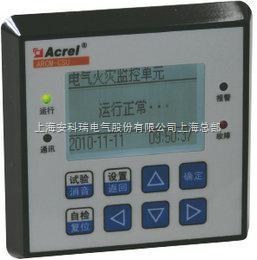 上海安科瑞电气火灾监控装置ARCM500-J32价格