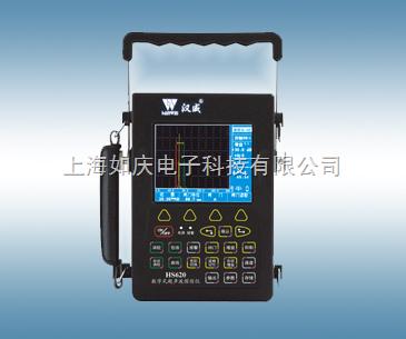 HS620数字式超声波检测仪(国家标准)通用型探伤仪