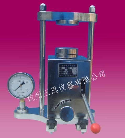 YS-20型手动压力试验机(指针式)(杭州三思仪器)