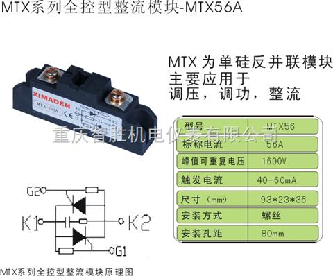 MTX系列全控型整流模块MTX56A