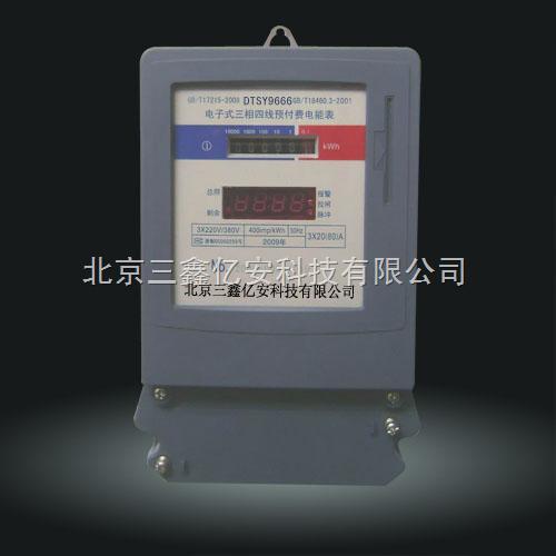 DTSY9791三相四线预付费电表、磁卡电表、三相智能电表