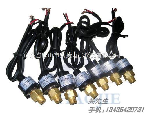 供水開關控制器水壓力開關傳感器水壓力開關變送器高低壓保護開關