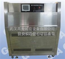 GT-ZY紫外线老化试验箱