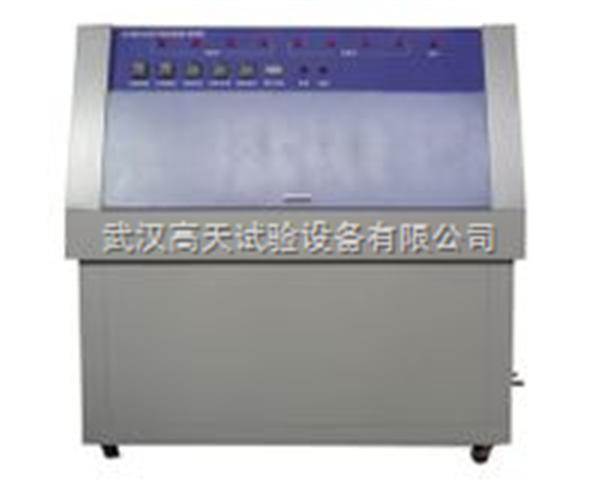 紫外线耐候试验箱、老化箱