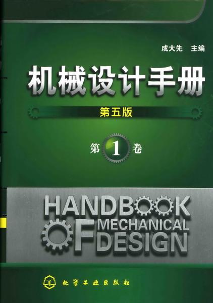 机械设计手册(第五版)