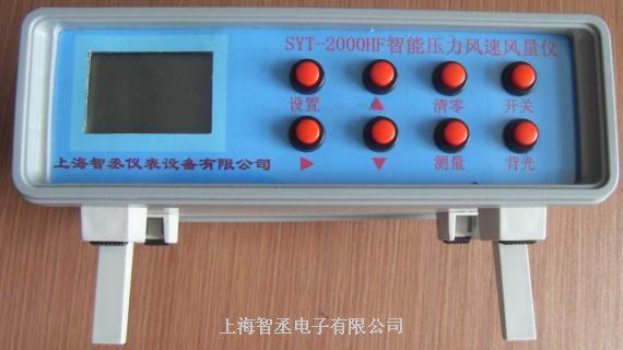 SYT-2000HF|數字壓力風量儀|皮托管風速計