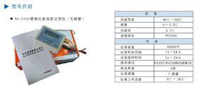 供应冷藏车温度记录仪、温湿度自动记录仪、自动温湿度记录仪