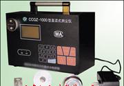 防爆粉尘仪/直读式粉尘浓度测量仪(矿用)XY6-CCZ-1000