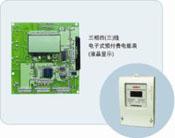 三相電子式預付費(IC卡)電表