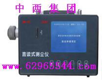 防爆粉尘仪/直读式粉尘浓度测量仪(矿用)m283485
