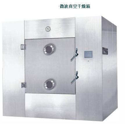 北京微波真空干燥箱