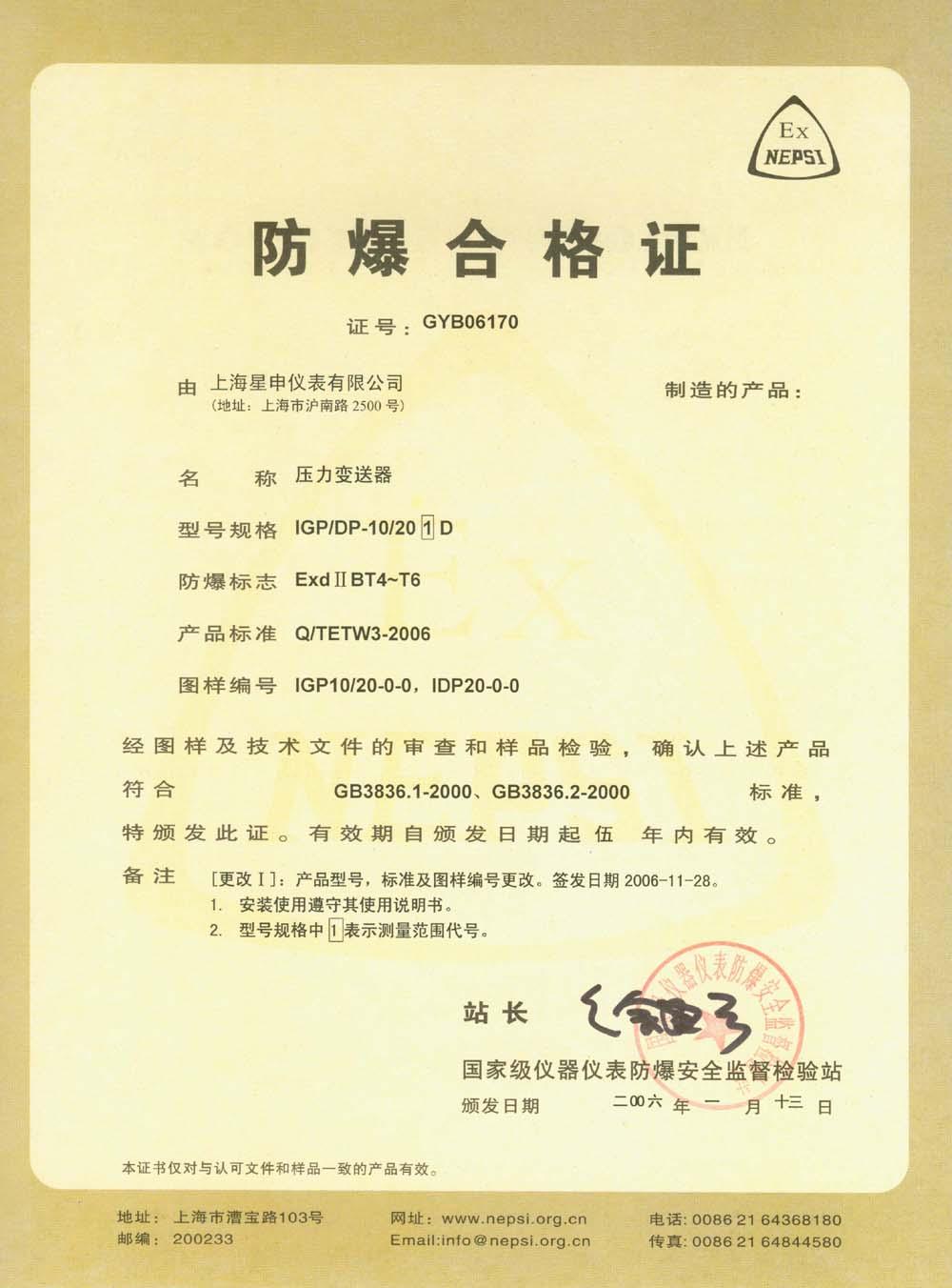 防爆合格证(隔爆型)-IGP-DP(GYB06170)