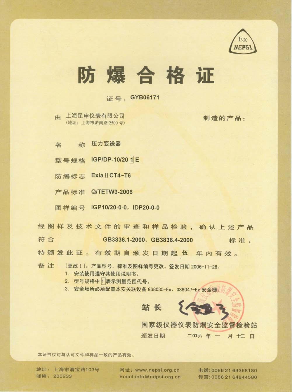 防爆合格证(本安型)-IGP-DP(GYB06171)