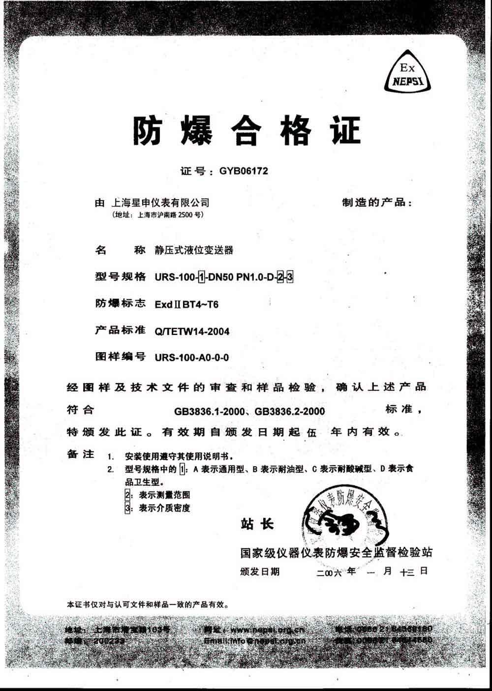 防爆合格证(隔爆型)-URS-100(GYB06172)