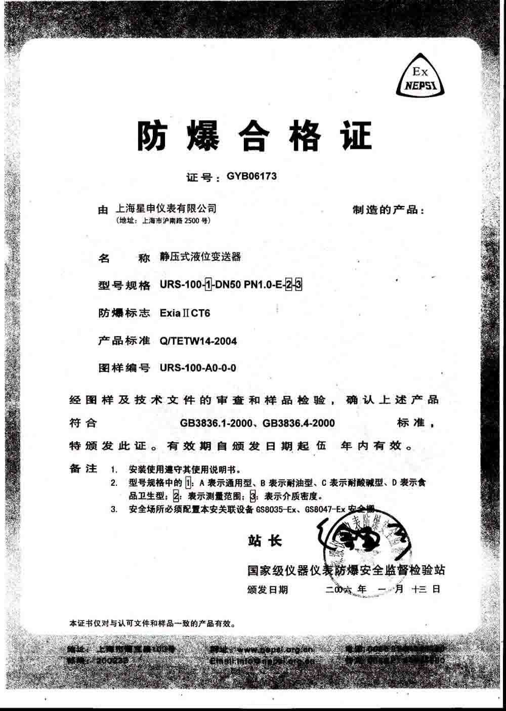 防爆合格证(本安型)-URS-100(GYB06173)