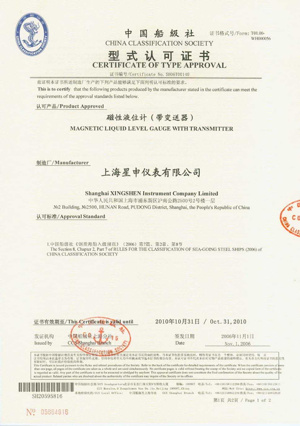 中国船级社型式认可证书-磁性液位计(带变送器)1