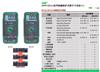 DY2101/2103DY210系列机械保护式数字万用表